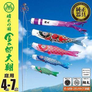 こいのぼり 4m 金太郎大翔 7点 (矢車、ロープ、吹流し、鯉4匹) 庭園用 スタンドセット (庭用 スタンド 砂袋6枚入り) 徳永鯉のぼりKOT-GS-003-688|marutomi-a