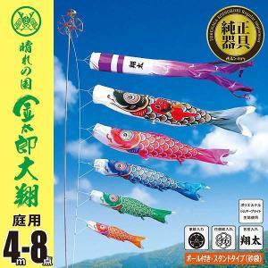 こいのぼり 4m 金太郎大翔 8点 (矢車、ロープ、吹流し、鯉5匹) 庭園用 スタンドセット (庭用 スタンド 砂袋6枚入り) 徳永鯉のぼりKOT-GS-003-689|marutomi-a