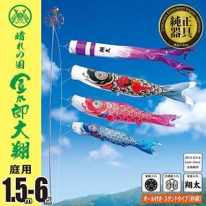 こいのぼり 1.5m 金太郎大翔 6点 (矢車、ロープ、吹流し、鯉3匹) 庭園用 スタンドセット (庭用 スタンド 砂袋3枚入り) 徳永鯉のぼりKOT-GS-003-694|marutomi-a