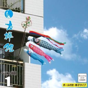 こいのぼり 1m 友禅鯉 6点 (矢車、ロープ、吹流し、鯉3匹) ベランダ用 ファミリーセット (取付金具付き) 徳永鯉のぼりKOT-F-122-352|marutomi-a