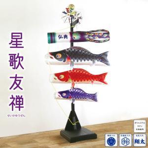 室内用鯉のぼり 室内飾り 星歌友禅セット KOI-T-123-431 徳永鯉のぼり|marutomi-a