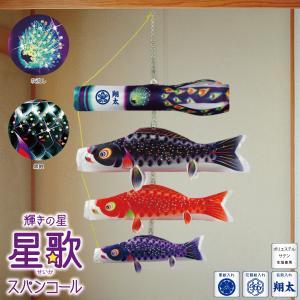 室内用鯉のぼり 吊るし飾り 星歌スパンコールセット KOI-T-123-432 徳永鯉のぼり|marutomi-a