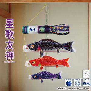 室内用鯉のぼり 吊るし飾り 星歌友禅 KOI-T-123-433 徳永鯉のぼり|marutomi-a