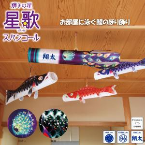 室内用鯉のぼり 浮き浮き鯉 星歌スパンコール KOI-T-123-740 徳永鯉のぼり|marutomi-a