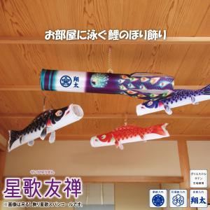室内用鯉のぼり 浮き浮き鯉 星歌友禅 KOI-T-123-741 徳永鯉のぼり|marutomi-a