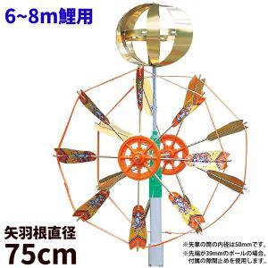 6m〜8m鯉用 矢車セット 大 75cm KOT-BH-200-101 marutomi-a