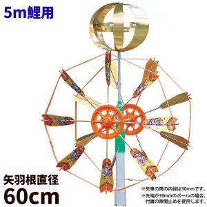 5m鯉用 矢車セット 中 60cm KOT-BH-200-102 marutomi-a