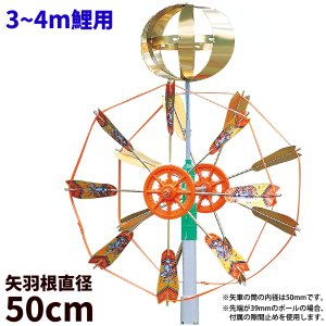 4m鯉用 矢車セット 小 50cm KOT-BH-200-103 marutomi-a
