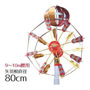 9m、10m鯉用 ロイヤル矢車セット T-5 80cm KOT-BH-200-130 marutomi-a