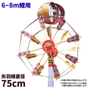6m、7m、8m鯉用 ロイヤル矢車セット ロイヤルIII 75cm KOT-BH-200-131 marutomi-a