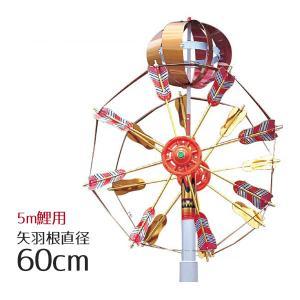 5m鯉用 ロイヤル矢車セット ロイヤルII 60cm KOT-BH-200-132 marutomi-a
