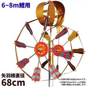 6m、7m、8m鯉用 アルミ静音矢車セット 静音III 68cm KOT-BH-200-140 marutomi-a