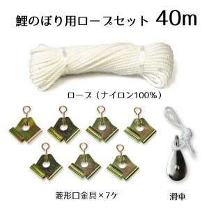 9m、10m鯉用 ロープセット 口金具・滑車(大)付き 40m KOT-BH-300-650|marutomi-a