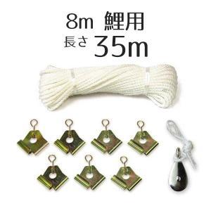 8m鯉用 ロープセット 口金具・滑車(大)付き 35m KOT-BH-300-651|marutomi-a