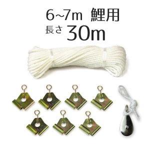 6m、7m鯉用 ロープセット 口金具・滑車(大)付き 30m KOT-BH-300-652|marutomi-a