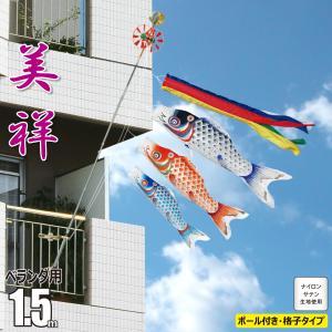こいのぼり 1.5m 美祥(びしょう) 6点 (矢車、ロープ、吹流し、鯉3匹) ベランダ格子用 A型取付金具 (取付金具付き) 徳永鯉のぼりKOT-BISHO-150-F|marutomi-a