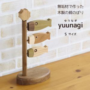 室内鯉のぼり 木製 無垢材の鯉のぼり yuunagi (ゆうなぎ) Sサイズ コンパクト おしゃれ|marutomi-a