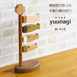 室内鯉のぼり 木製 無垢材の鯉のぼり yuunagi (ゆうなぎ) Mサイズ コンパクト おしゃれ|marutomi-a