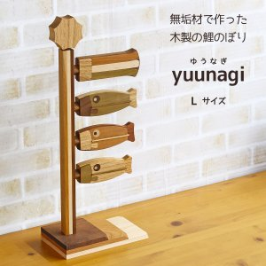 室内鯉のぼり 木製 無垢材の鯉のぼり yuunagi (ゆうなぎ) Lサイズ コンパクト おしゃれ|marutomi-a