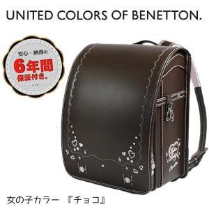 ベネトン チョコ(ブラウン) ランドセル A4クリアファイル・A4フラットファイル対応|marutomi-a