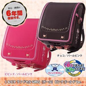 くるピタランドセル GIRLS(ガール) メルヘンフリル ビビッド/ピンク or セピア/パールピンク(チョコ) A4クリアファイル・A4フラットファイル対応|marutomi-a