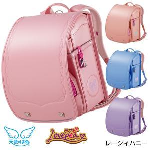 ランドセル 女の子 天使のはね ラブピ レーシィハニー 日本製 2021年度モデル ランドセル RND-LV20RH|marutomi-a