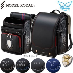 天使のはね MODEL ROYAL(モデルロイヤル) ボーイ A4クリアファイル対応 男の子用ランドセル セイバン|marutomi-a