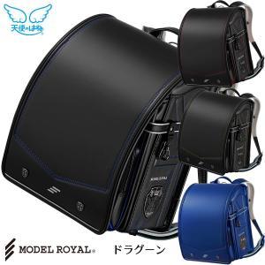 ランドセル 男の子 天使のはね モデルロイヤル ドラグーン 日本製 2021年度モデル ランドセル RND-MR19B|marutomi-a