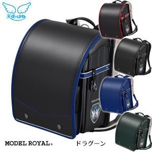 【2021年5月末頃出荷予定】 ランドセル 天使のはね モデルロイヤル ドラグーン 2022年Newモデル セイバン RND-MR22B 男の子 新品|marutomi-a