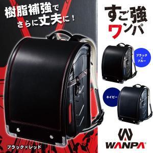 天使のはね Wanpa(ワンパ)A4クリアファイル対応 ランドセル セイバン|marutomi-a