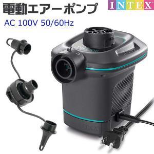 ポンプ 空気入れ クイックフル 電動ポンプ 家庭用 AC100Vタイプ INTEX (インテックス)|marutomi-a
