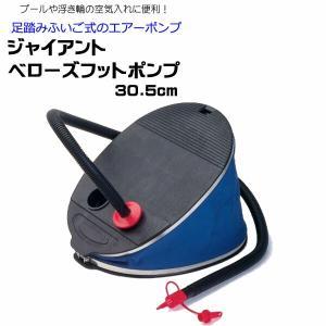 ポンプ 空気入れ ジャイアントベローズ フットポンプ 30.5cm INTEX (インテックス)|marutomi-a