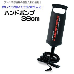 ポンプ 空気入れ ダブルクイックII ハンドポンプ 36cm INTEX (インテックス)|marutomi-a