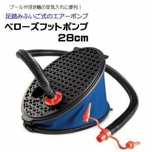ポンプ 空気入れ ベローズ フットポンプ 28cm INTEX (インテックス)|marutomi-a