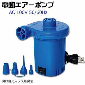 ポンプ 空気入れ 電動ポンプ(ACタイプ)ハイパワー イガラシ|marutomi-a