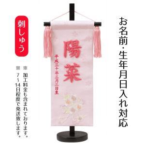 名前旗 女の子用 立体刺繍名前旗 ひもに桜 桜花刺しゅう (小) 台付セット ※名前・生年月日部分は刺繍 marutomi-a