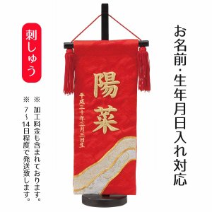 名前旗 女の子用 立体刺繍名前旗 金駒華紋 (小) 台付セット ※名前・生年月日部分は刺繍 marutomi-a
