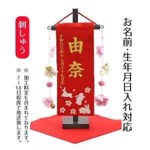 名前旗 女の子用 ちっちゃな刺繍仕立て名前旗飾り 赤花うさぎ(特小) 小桜房 毛せん付 ※名前・生年月日部分は刺繍 marutomi-a