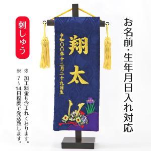 名前旗 男の子用 刺繍仕立て名前旗飾り ちっちゃな名前旗 菖蒲 兜 ※名前・生年月日は刺繍|marutomi-a