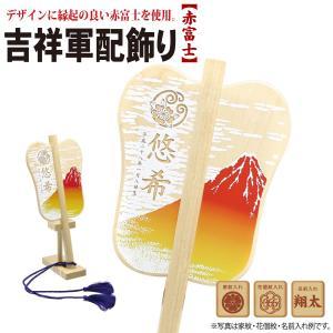 名入れ 節句飾り 吉祥軍配飾り(赤富士) TPT-600-735 徳永鯉のぼり|marutomi-a