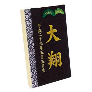 名入れ木札 彩葉 いろは(金襴)松 刺繍名入れ TPT-601-001 徳永鯉のぼり|marutomi-a