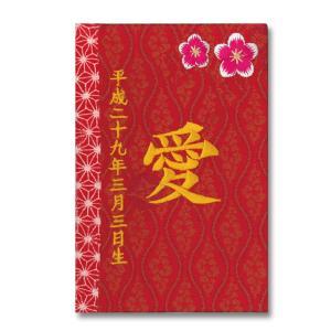 名入れ木札 彩葉 いろは(金襴)梅 刺繍名入れ TPT-601-002 徳永鯉のぼり|marutomi-a