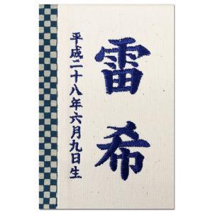 名入れ木札 彩葉 いろは(綿市松柄)藍 刺繍名入れ TPT-601-003 徳永鯉のぼり|marutomi-a