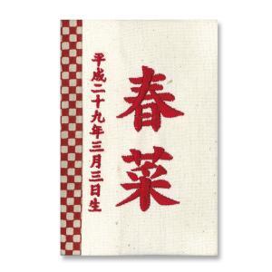 名入れ木札 彩葉 いろは(綿市松柄)紅 刺繍名入れ TPT-601-004 徳永鯉のぼり|marutomi-a