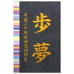 名入れ木札 彩葉 いろは(デニム キコイ)刺繍名入れ TPT-601-005 徳永鯉のぼり|marutomi-a