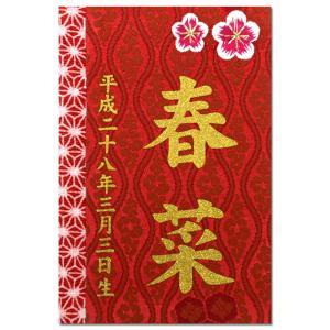 名入れ木札 彩葉 いろは(金襴)梅 プリント名入れ TPT-601-052 徳永鯉のぼり|marutomi-a