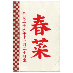 名入れ木札 彩葉 いろは(綿市松柄)紅 プリント名入れ TPT-601-054 徳永鯉のぼり|marutomi-a