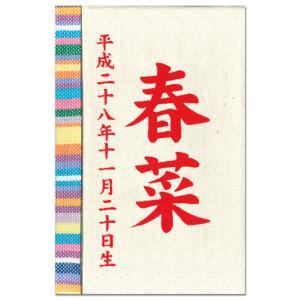 名入れ木札 彩葉 いろは(綿 キコイ)プリント名入れ TPT-601-056 徳永鯉のぼり|marutomi-a
