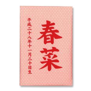 名入れ木札 彩葉 いろは(パステル水玉)ピンク(ウレタン付) プリント名入れ TPT-601-058 徳永鯉のぼり|marutomi-a