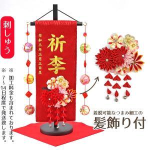 名前旗 女の子用 つまみ細工 赤菊 髪飾り付き 赤ジャガード刺しゅう (小) 鞠三連つるし 毛せん 台付き ※名前・生年月日部分は刺繍 marutomi-a